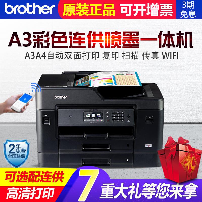 兄弟MFC-J3930DW 彩色A3连供喷墨一体机无线照片双面打印复印扫描传真输稿器手机办公家用