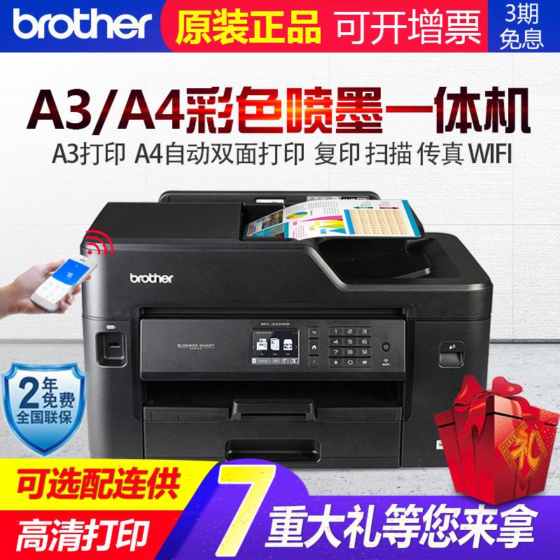 兄弟MFC-J2330DW彩色喷墨打印机一体机A3打印A4复印扫描传真自动双面无线WIFI照片连供输稿器免费扫雷避雷红包软件办公