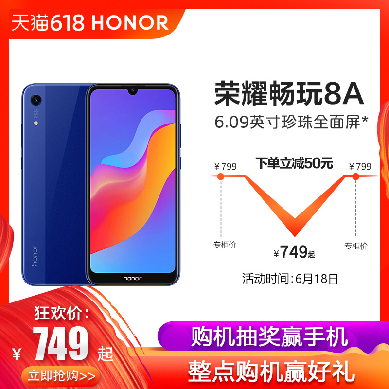 (32GB single stand minus 50 yuan) Huawei HONOR glory play 8A 6 09 inch Pearl full screen youth smart phone official website new authentic student official flagship store