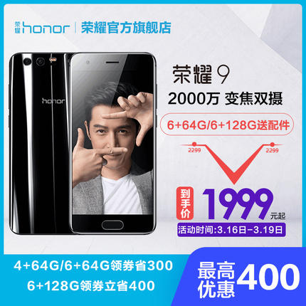 [Down to 1999] Huawei Honor/Glory Glory 9 Smart Netcom Mobile Official Flagship V10