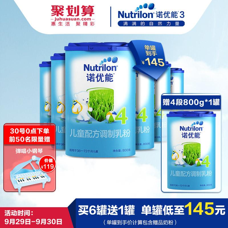 Nutrilon诺优能婴幼儿奶粉4段六罐装 原装原罐