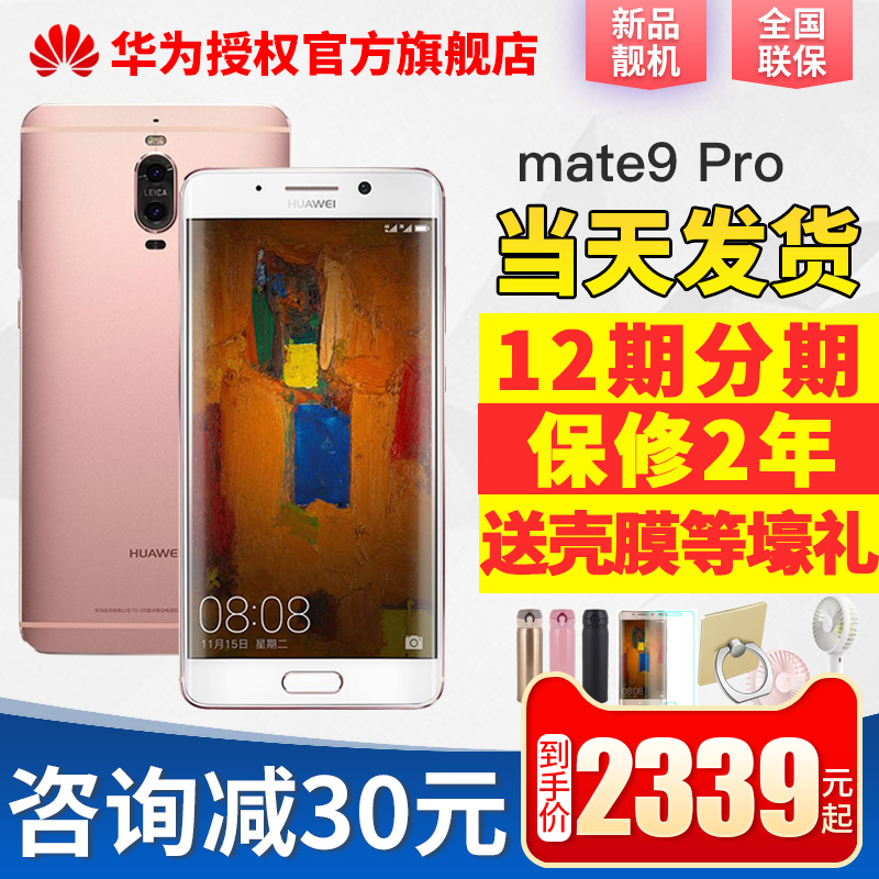 Up to 30 hand price from 2339 Huawei Huawei Mate 9 Pro 6GB 128GB business phone official flagship store authentic official website New