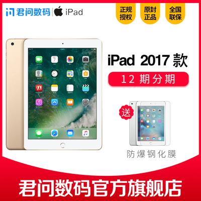 12期分期0首付-送钢化膜 2017款Apple-苹果 Ipad平板电脑9.7英寸air2升级版 32G-128G平板电脑