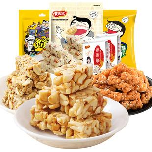 【黄老五女神优选组合630g】四川特产花生酥糖零食礼包孕妇小食品