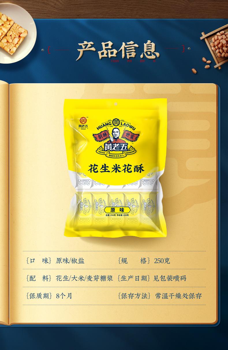 【拍二件赠二】黄老五手工特产米花酥糕点