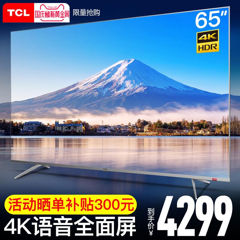 TCL 65A880U 65英寸4K超高清全面屏wifi语音智能液晶电视机网络55