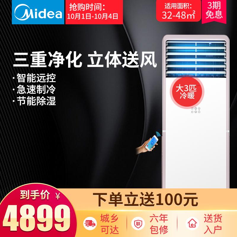 Midea-美的 KFR-72LW-WPCD3@ 大3p匹客厅立式柜机空调官方旗舰店