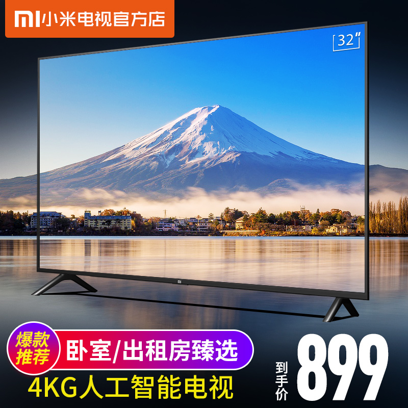 Xiaomi-小米 小米电视4A 32英寸智能网络高清液晶平板电视机40