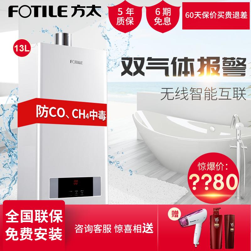fotile/方太燃气热水器 jsq2513aesw