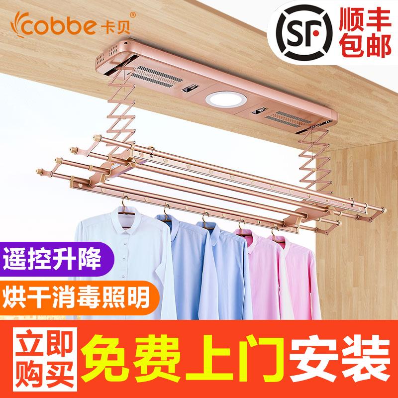 卡贝电动智能晾衣架升降晾衣杆伸缩阳台折叠挂衣架室内烘干晾衣架