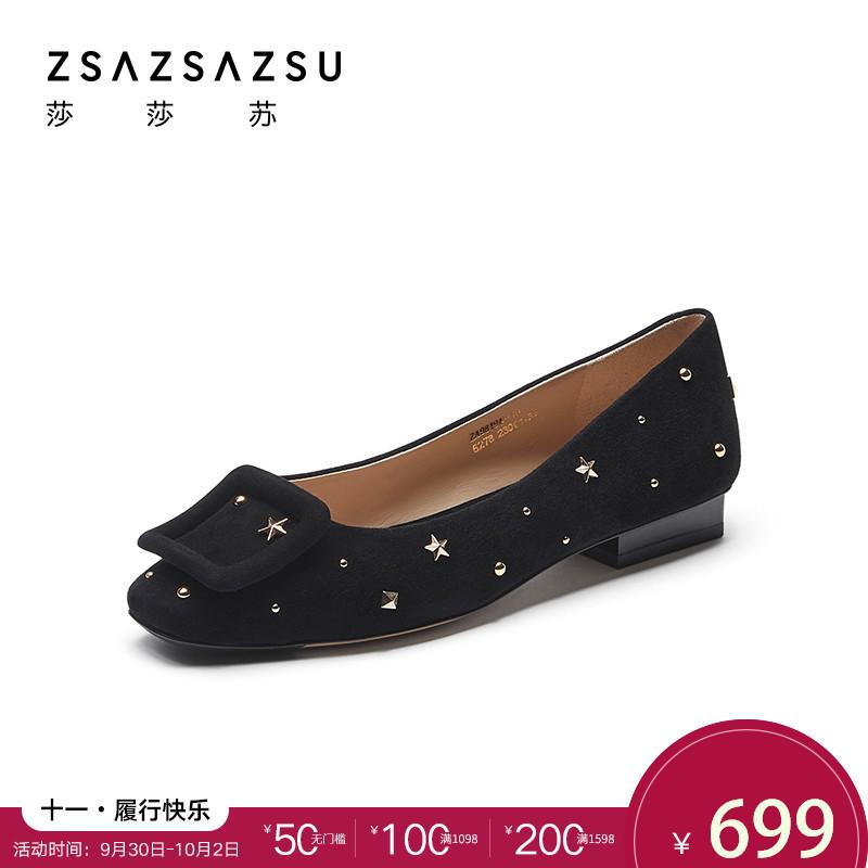 莎莎苏2018新款女鞋星形钉饰 方头平底单鞋ZA98194-10