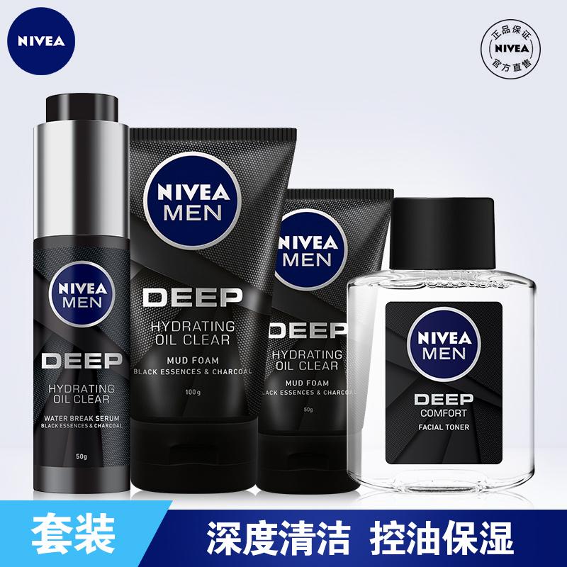 妮维雅男士护肤套装深黑DEEP控油保湿洁面乳补水保湿焕肤水精华露