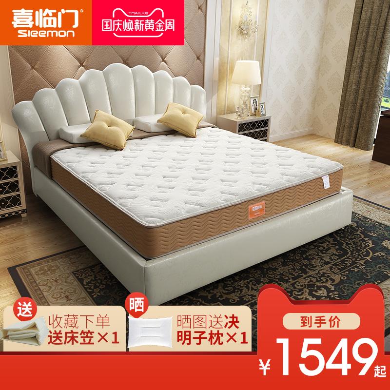 喜临门进口天然乳胶床垫1.8米整网弹簧床垫天然椰棕垫软硬席梦思