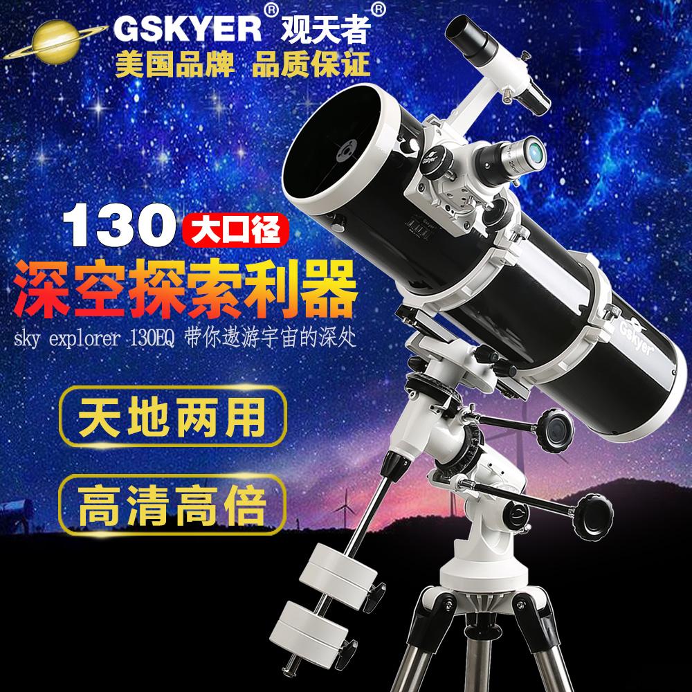 美国Gskyer天文望远镜130EQ专业观星反射天文望远镜高倍夜视10000
