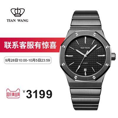 Tian Wang/天王GS51041手表