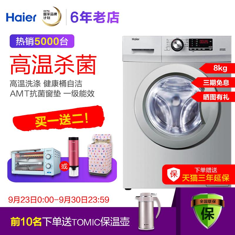 8公斤海尔滚筒洗衣机家用全自动大容量节能Haier-海尔 G8071812S