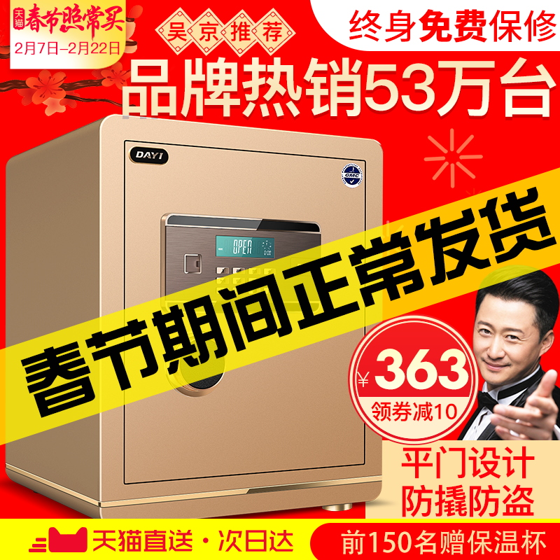 Freshman safe home security steel fingerprint safe office password small invisible storage cabinet bedside