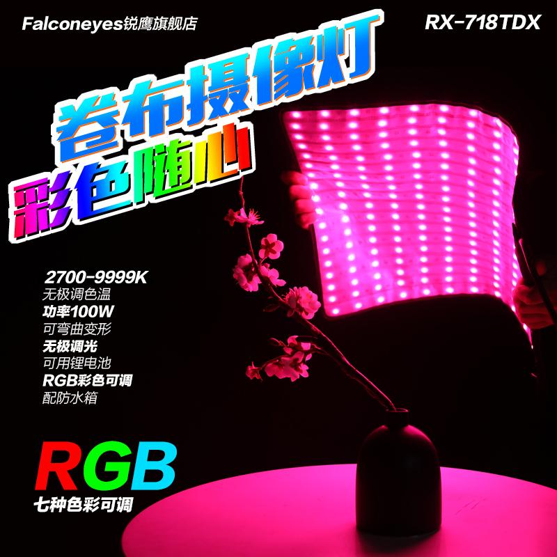 锐鹰 彩色led摄影灯 RGB多彩影视灯卷布摄像灯布灯补光灯RX-718
