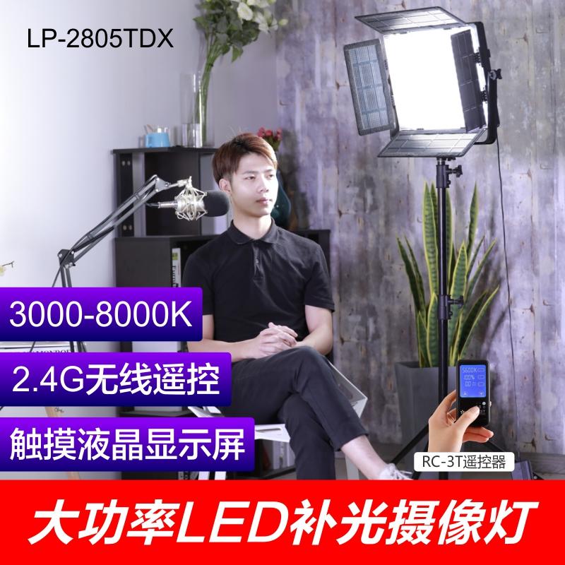锐鹰 大功率led摄影灯摄像灯外拍补光灯演播电影灯LP-2805TD-TDX