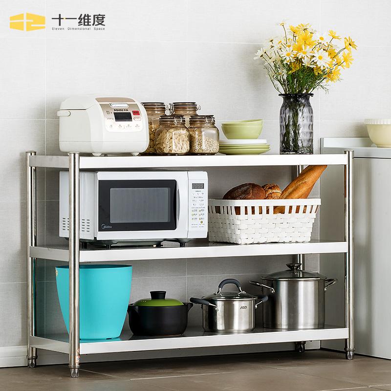 十一维度 不锈钢厨房置物架落地多层微波炉架厨房用品烤箱收纳架