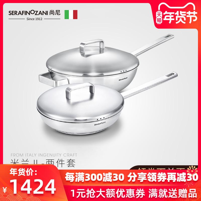意大利尚尼不锈钢炒锅煎锅不粘锅套装家用组合电磁炉通用多功能锅