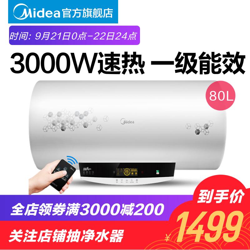 Midea-美的 F80-30W7(HD) 80L升储水式即热速热电热水器家用洗澡