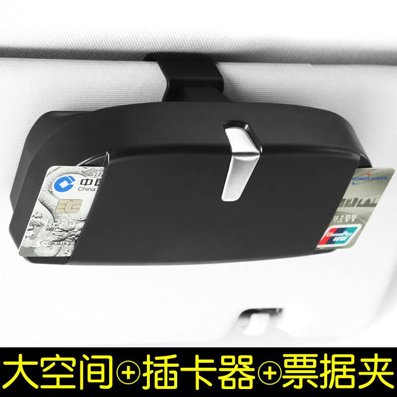 汽车车载眼镜架车用司机护目镜收纳盒遮阳板卡片夹零钱磁吸盒通用