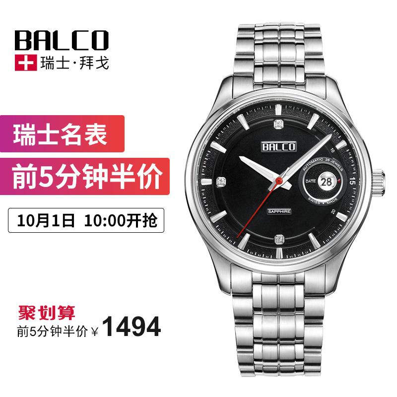 Balco瑞士手表男机械表经典商务潮流钢带全自动机械防水名表3212