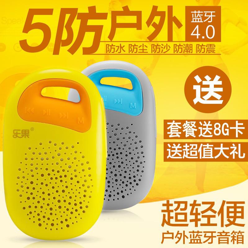 Nogo-乐果 F3便携户外迷你运动蓝牙音箱登山跑步防水MP3插卡音响