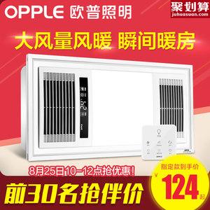 欧普风暖浴霸嵌入式集成吊顶三合一空调型卫生间led灯暖风机浴室