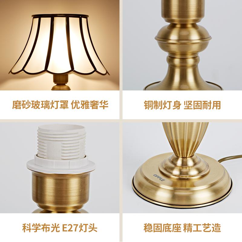 欧普照明欧式铜台灯12-TD-57986