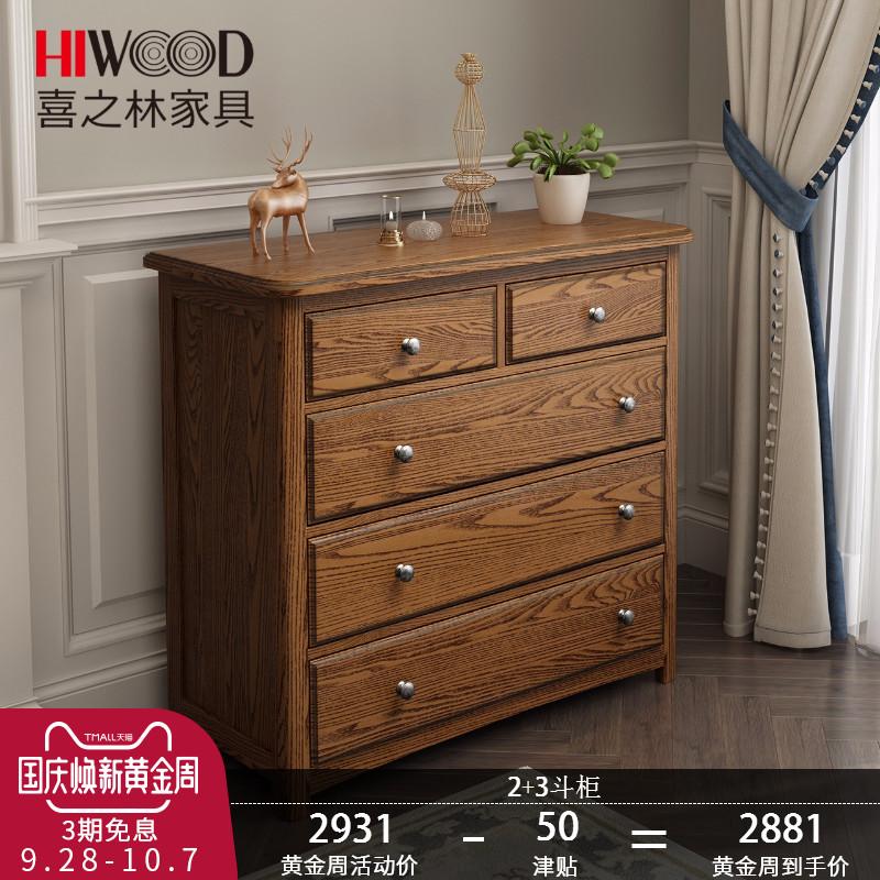 喜之林美式五斗柜复古收纳储物橱柜子实木多层置物卧室斗柜家具