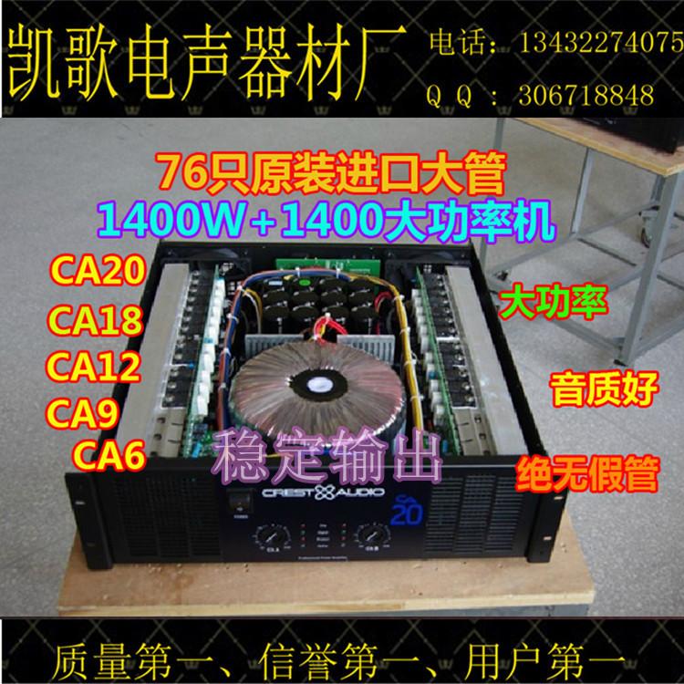 hi fi Усилитель мощности Crestauido  CA6 CA9 CA12 CA18 CA20