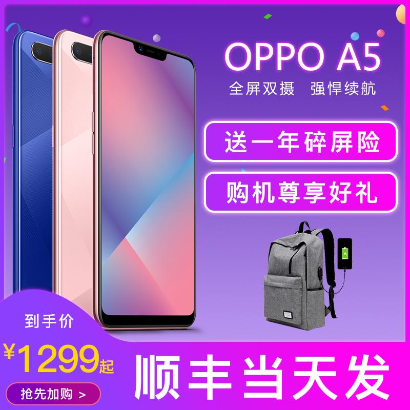 [送背包现货当天发]OPPO A5 oppoa5手机全新机 话机手机官方旗舰店 A1 A3 R15 find x OPPO A7X