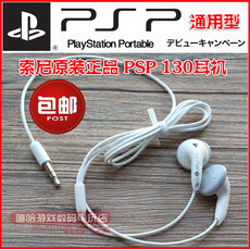 Наушники для PSP SONY PSP PSV/NEW3DS