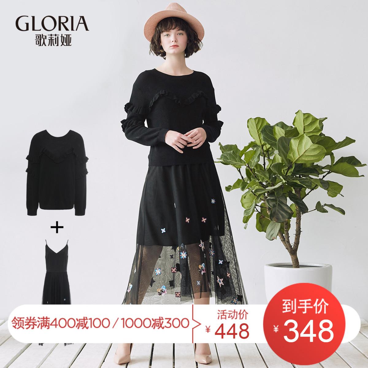 GLORIA-歌莉娅羊毛针织衫绣花网纱吊带裙两件套17SK4E460