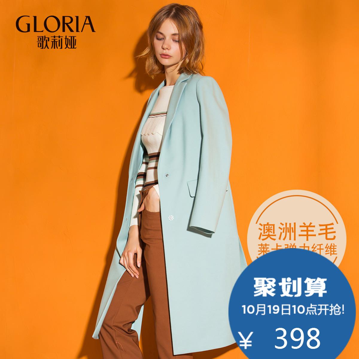 【聚】GLORIA/歌莉娅 2017澳洲羊毛长袖毛呢外套女172J6E08A