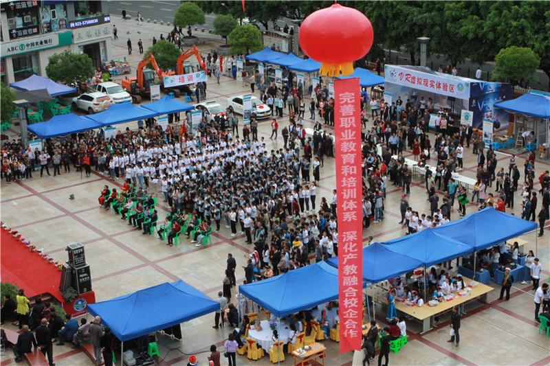 巫山县第四届职业教育活动周启动仪式暨技能展示活动在市政广场举行