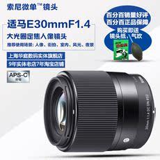 SLR объектив Sigma 30mm F1.4 DC