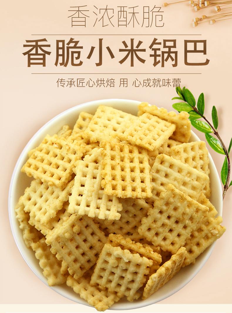 英伦之恋小米锅巴小袋装零食整箱