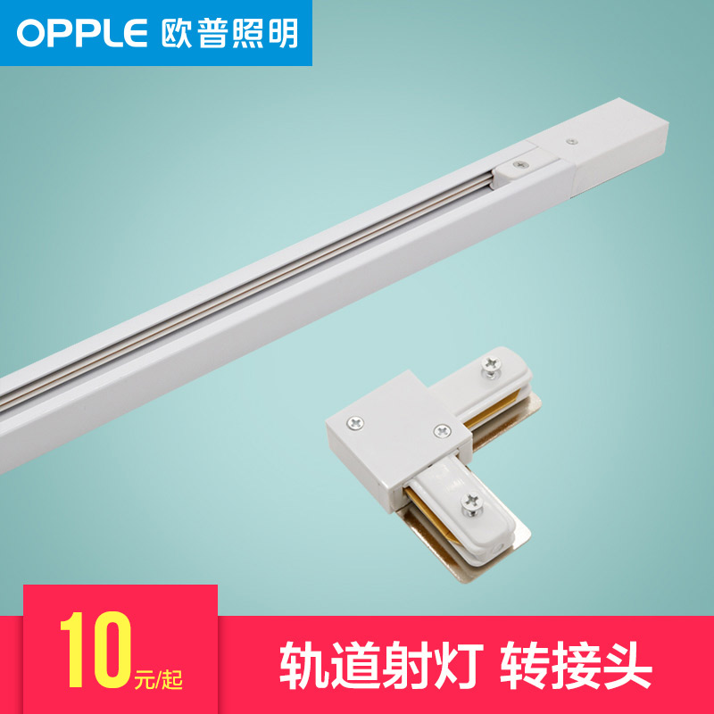 Op lighting led track lighting adapter rail track light clothing op lighting led track lighting adapter rail track light clothing store wall corridor aisles mozeypictures Image collections