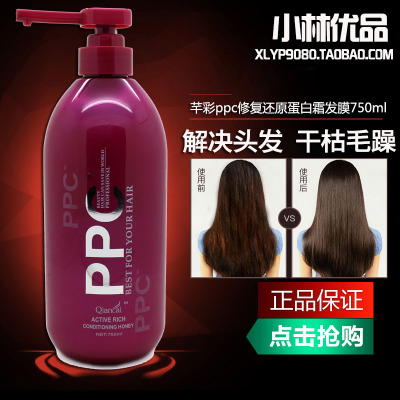 Genuine Acacia PPC Acidic Protein Restoring Reducing Acid Hydrotherapy Conditioner Hair Mask Inverted Film Steamed Ointment