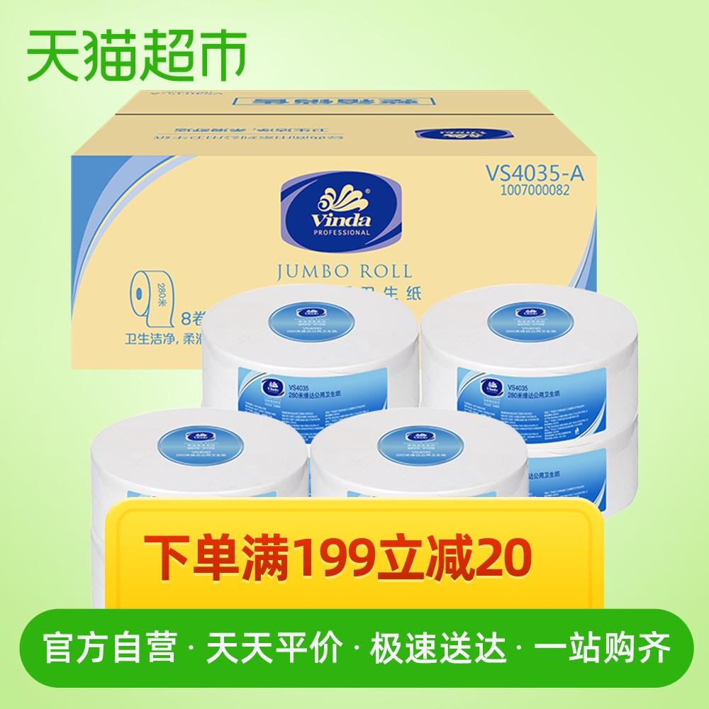包邮维达商用大盘纸2层280米/卷*8大卷卷纸卫生纸巾家用实惠整箱装