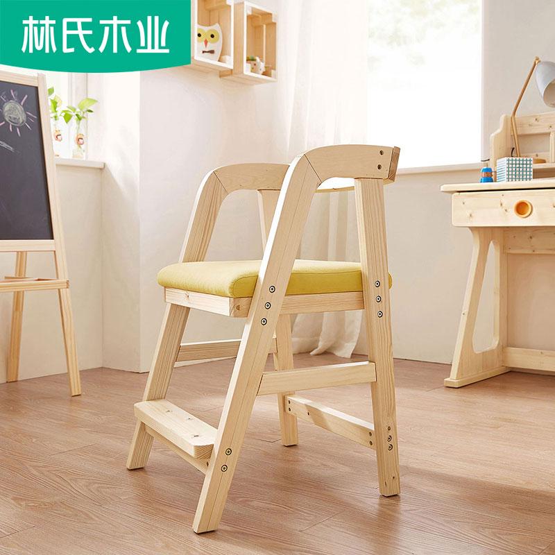 林氏木业可升降调节全实木儿童学习椅学生电脑椅扶手靠背凳子CQ1W