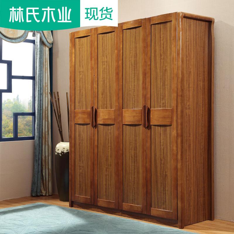 林氏木业新中式实木框衣柜大容量衣橱卧室四门4门柜子家具9050A