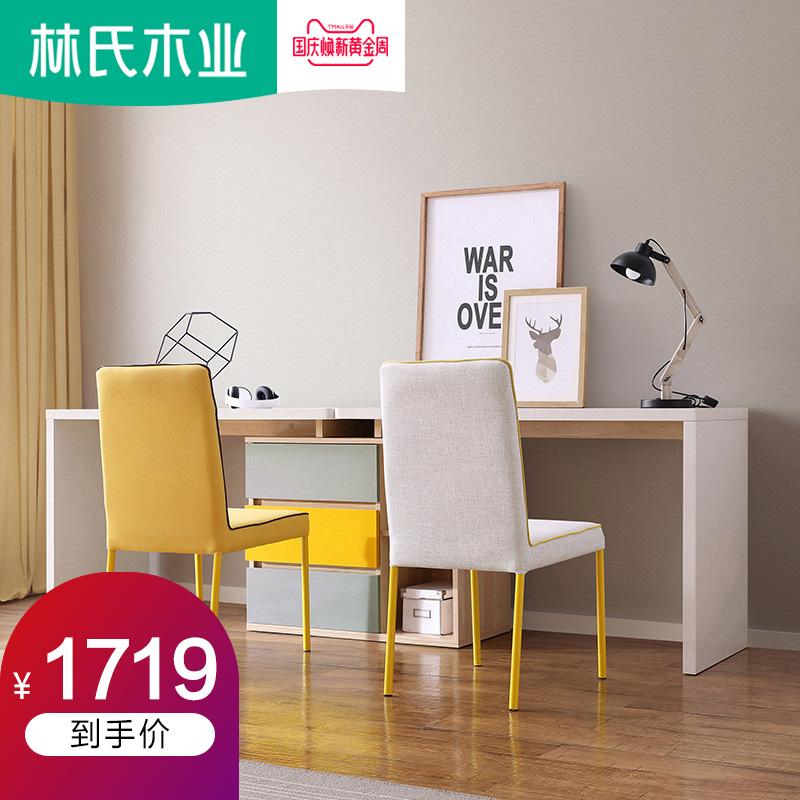 林氏木业现代简约北欧书桌经济型组合转角卧室双人办公桌组装DJ1V