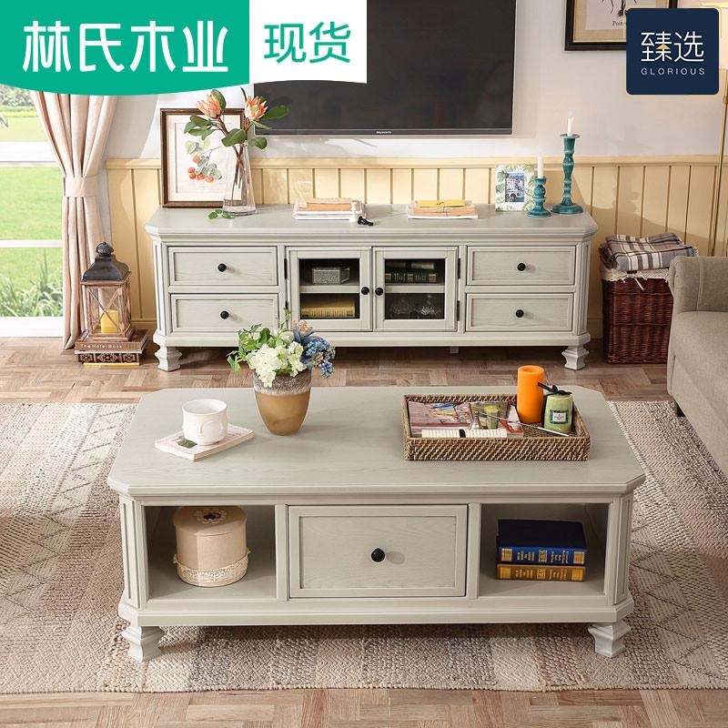 林氏木业客厅卧室实木矮柜美式电视柜茶几组合主卧储物柜子LS036