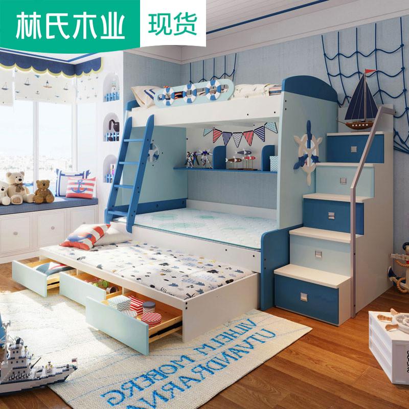 林氏木业多功能儿童床高低床组合男孩母子床双层床上下床家具A-02