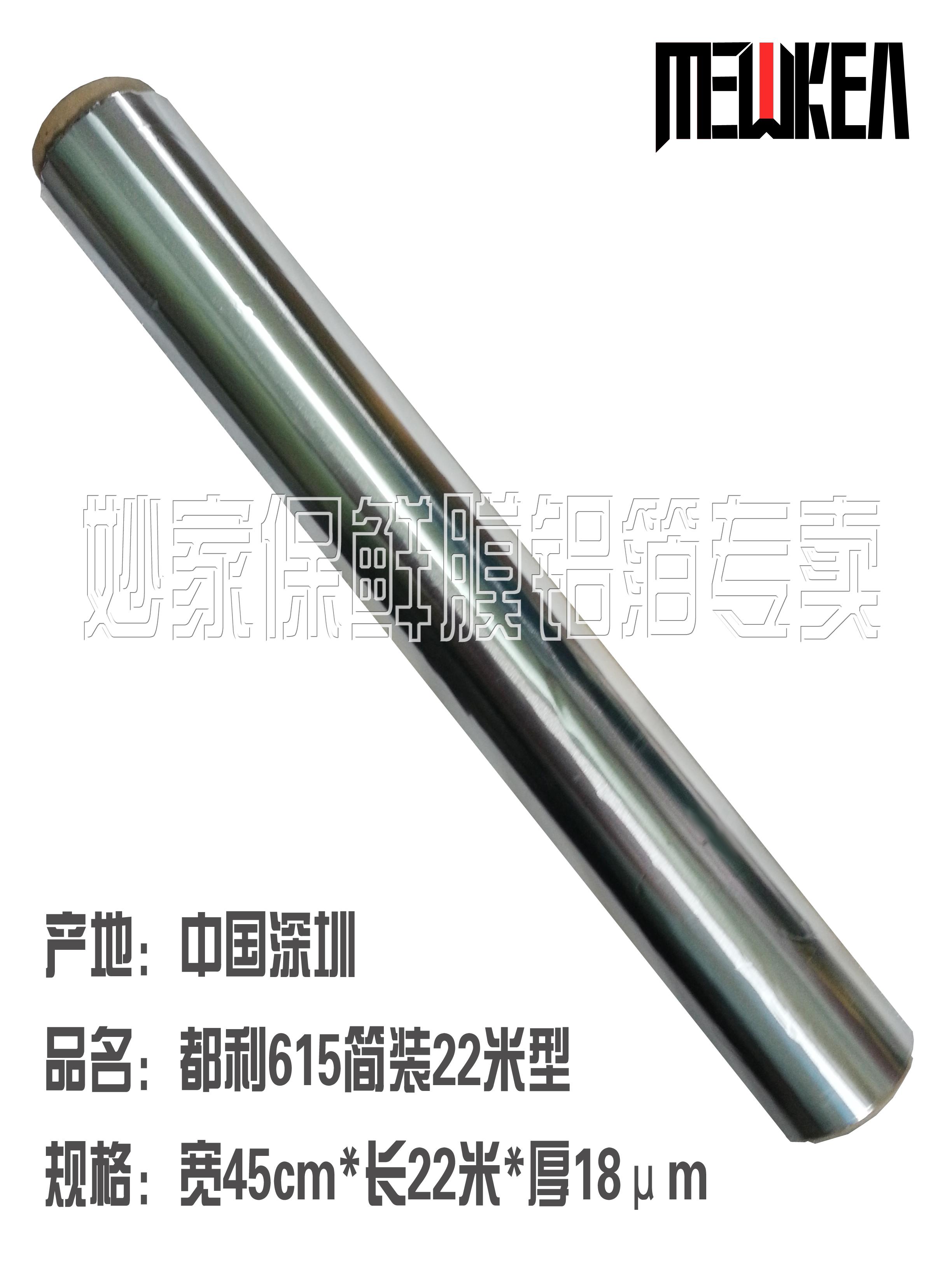 Фольга для запекания DOLI  ,615 45cm*22