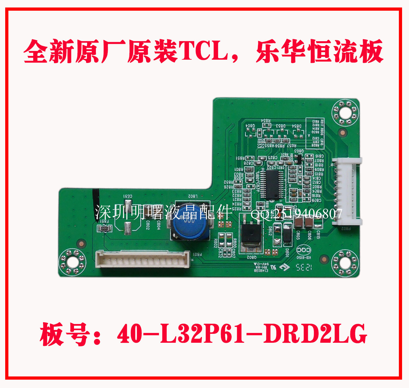 Абсолютно новый оригинальный TCL/ музыка цветущий   L32W3212 LED32C350  40-L32P61-DRD2LG постоянная доска
